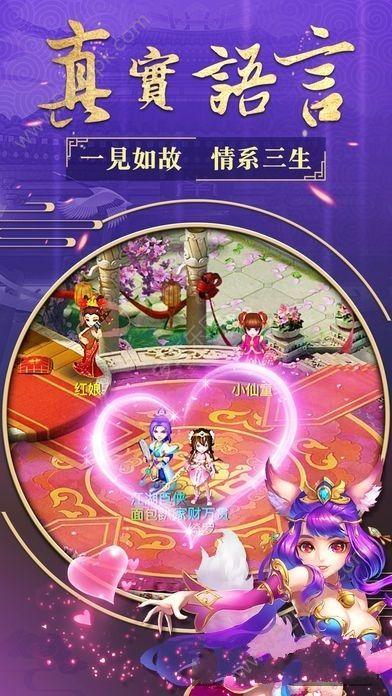 西游除魔手游官方安卓版下载图2: