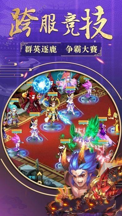 西游除魔手游官方安卓版下载图1: