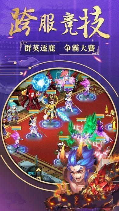 西游除魔手游官方安卓版下载图片1