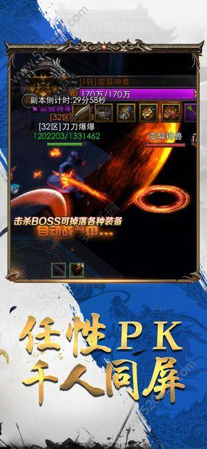 烈焰封魔官方网站下载正版手游图1:
