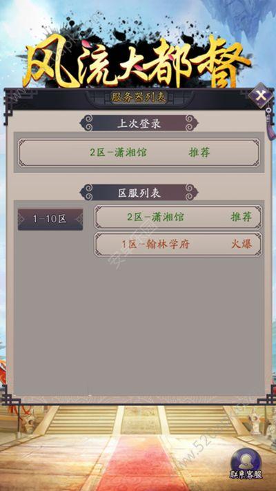 风流大都督无限元宝内购修改版图1: