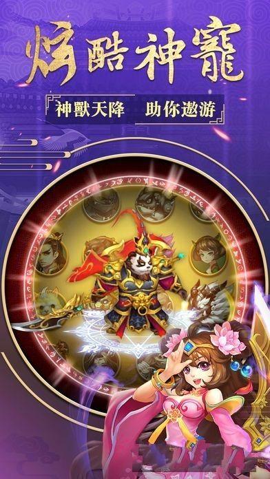 西游除魔手游官方安卓版下载图片2