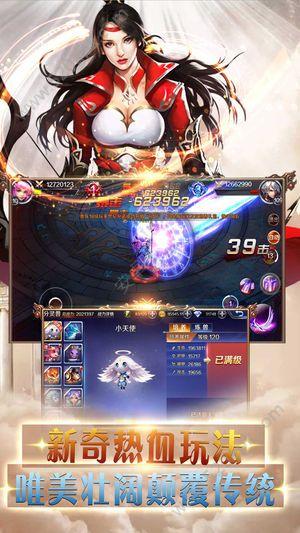 魔幻乱斗传奇官方网站下载正版手游图1: