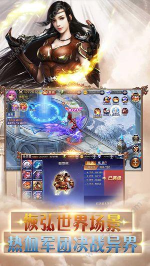 魔幻乱斗传奇官方网站下载正版手游图2: