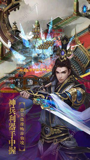 寻仙神剑官方网站下载正版手游图1: