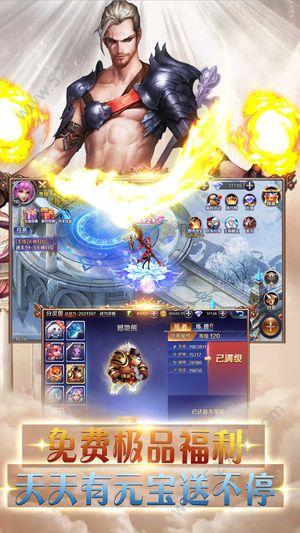 魔幻乱斗传奇官方网站下载正版手游图4: