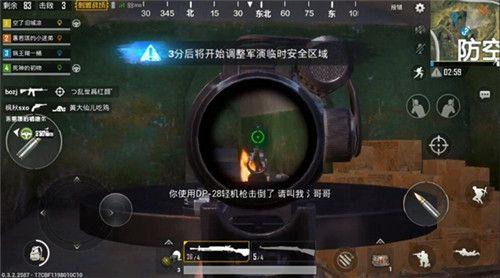 绝地求生刺激战场DP-28如何使用?DP-28枪械使用详解[多图]图片4