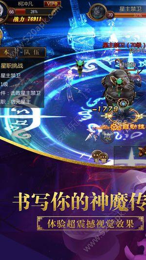 寻仙神剑官方网站下载正版手游图2: