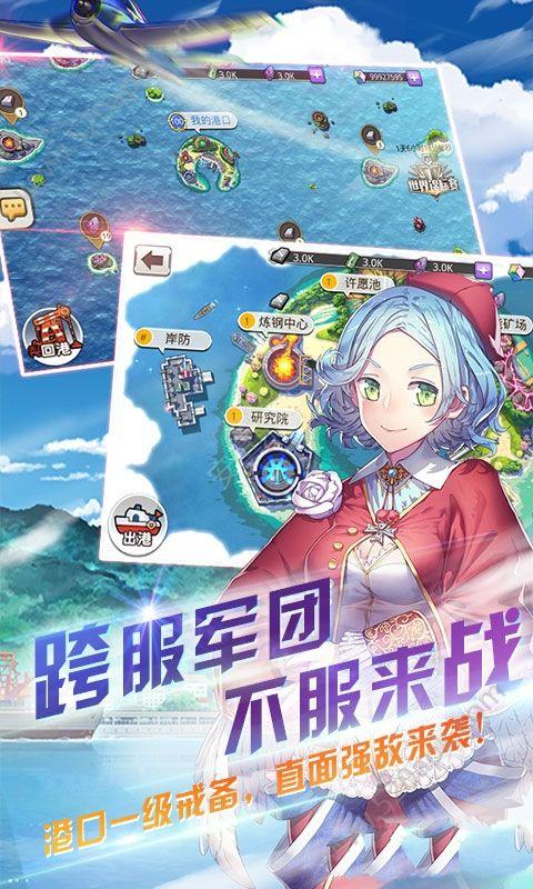 萌娘舰姬官方网站下载正版手游  v1.0.0图1