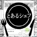 某位大厨的创意料理无限金币完美中文汉化内购破解版 v1.01