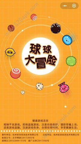 微信球球作战大冒险游戏官网下载安卓版图4: