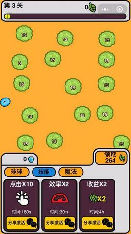 微信球球作战大冒险游戏官网下载安卓版图片1
