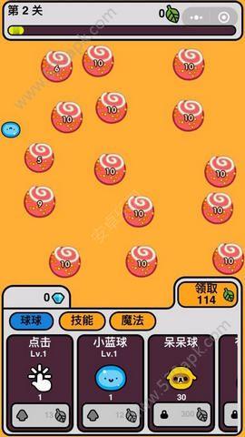 微信球球作战大冒险游戏官网下载安卓版图2:
