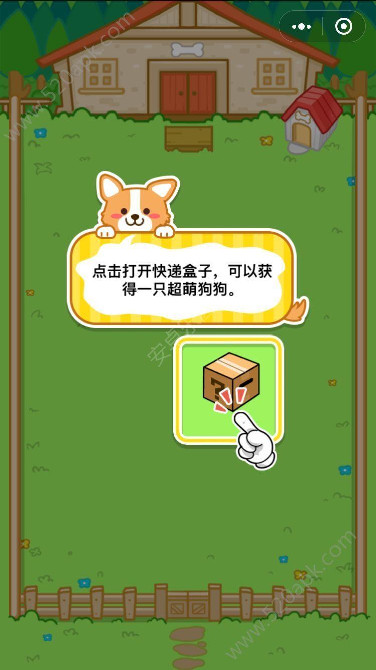 微信萌犬变变变无限钻石金币安卓辅助修改器图2: