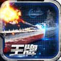 王牌战舰BT满V变态版公益服免费下载 v4.0.0.0