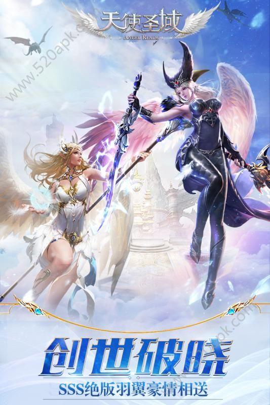 天使圣域九游版下载正版56net必赢客户端图5: