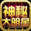 神秘大明星无限金币内购修改版 v1.0.23