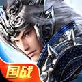 轰顶三国官方网站下载正版手游 v1.0