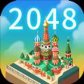 2048世界建造最新无限解锁内购修改版 v1.0