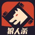 狼人杀手机版app v2.3.5.2