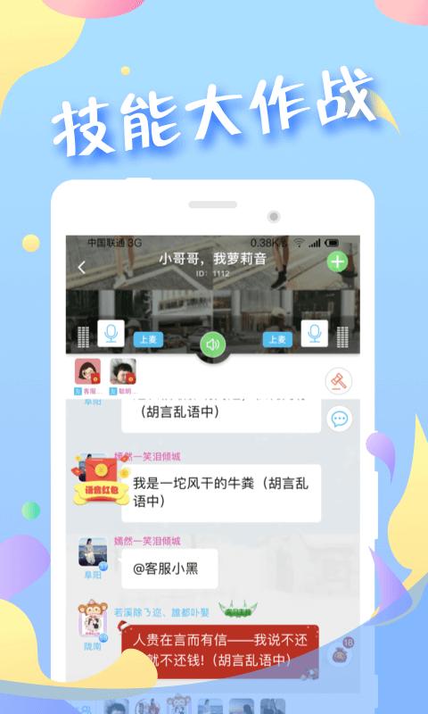 蜜伴app手机版图3: