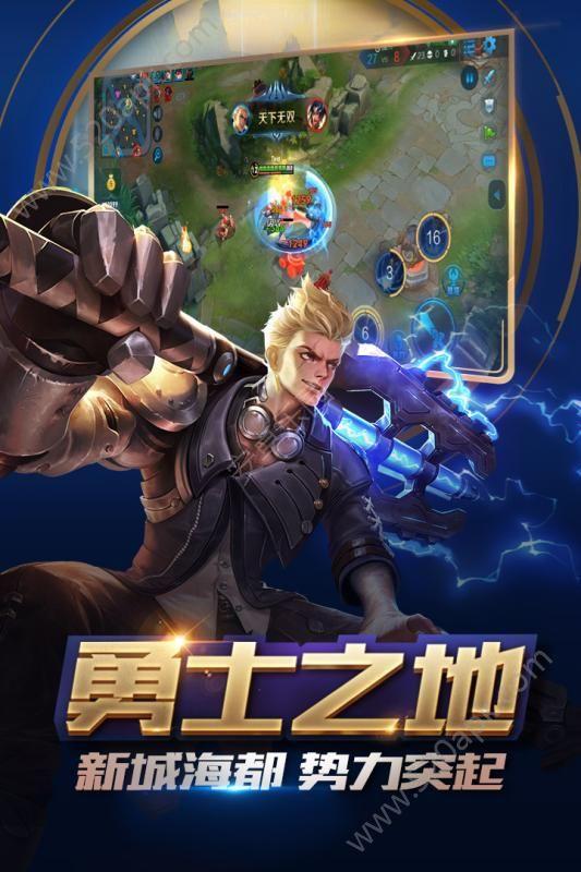 王者荣耀官网最新版下载图1: