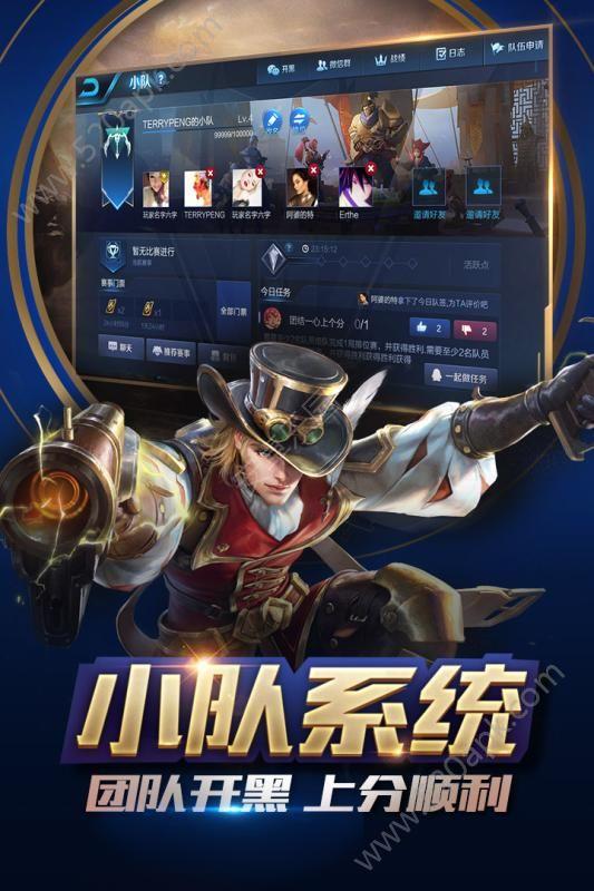 王者荣耀官网最新版下载图5: