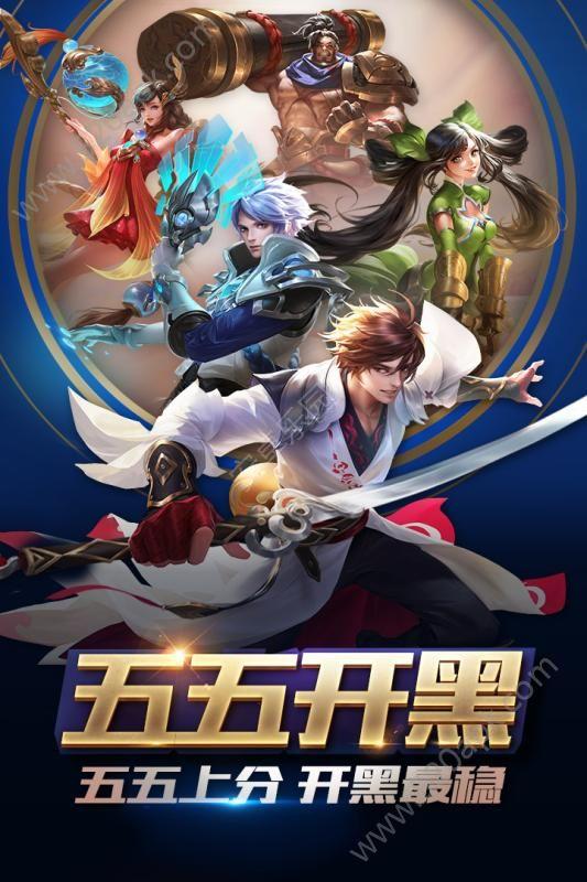 王者荣耀官网最新版下载图3: