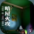 暗屋火攻中文无限金币内购修改版 v1.0