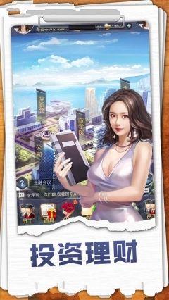 金牌投资人手游官方下载安卓版图片2