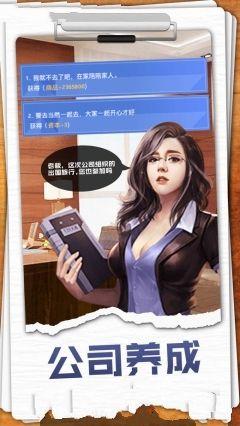 金牌投资人手游官方下载安卓版图片1