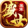 主宰盛世官方网站下载正版手游 v1.0