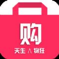 天生购物狂手机版app v1.5.1