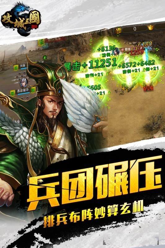 攻城三国英雄列传手游官方安卓版图片2