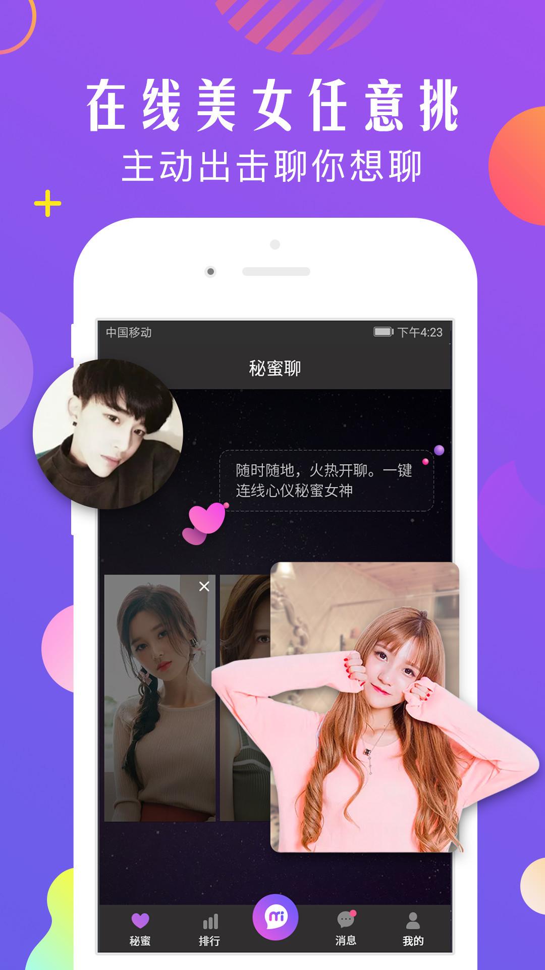 秘蜜聊app官方版图1: