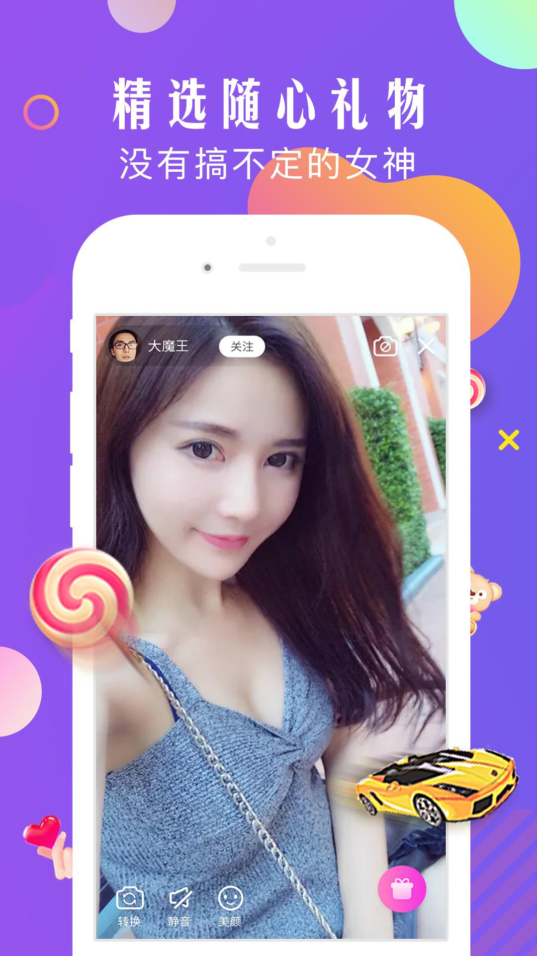 秘蜜聊app官方版图3: