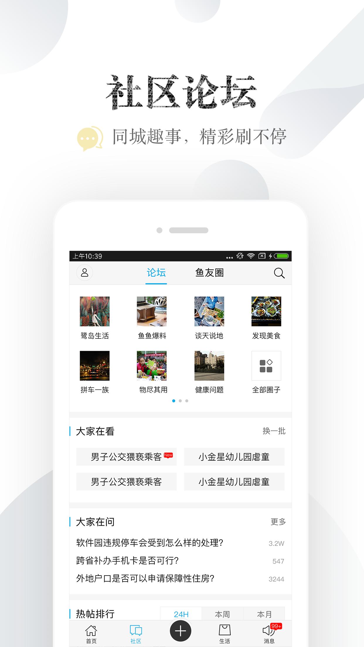 小鱼网官方app手机版图1: