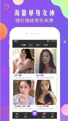 秘蜜聊app官方版图片1