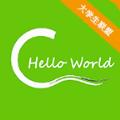 C語言學習寶典