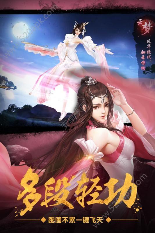 绝世武林手游官方最新安卓版下载图1: