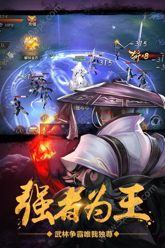 绝世武林手游官方最新安卓版下载图4: