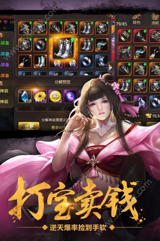 绝世武林手游官方最新安卓版下载图2: