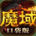 魔域口袋版手游官网安卓版下载 v5.6.0