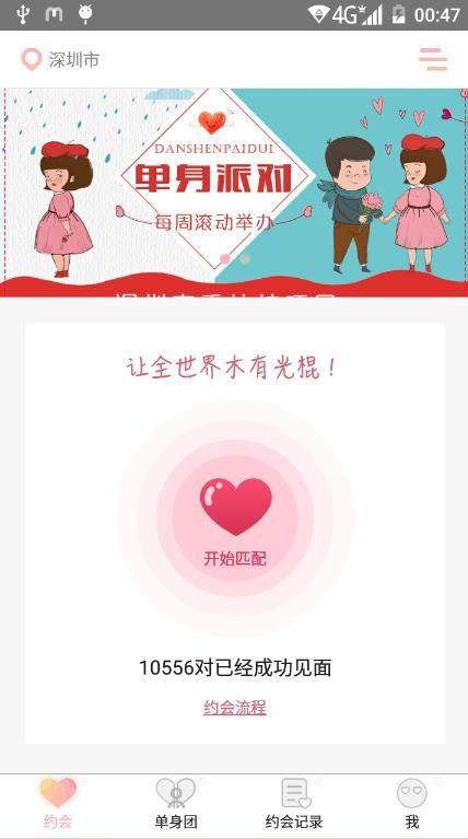 小约会手机版app图片1