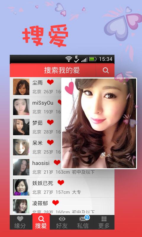 爱城找对象交友app手机版  v2.9.7图2