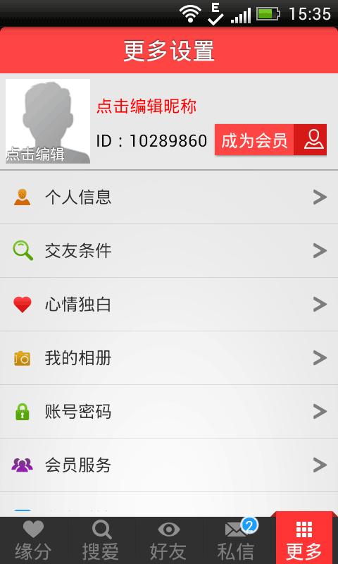 爱城找对象交友app手机版  v2.9.7图3