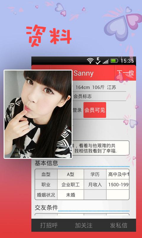 爱城找对象交友app手机版  v2.9.7图1