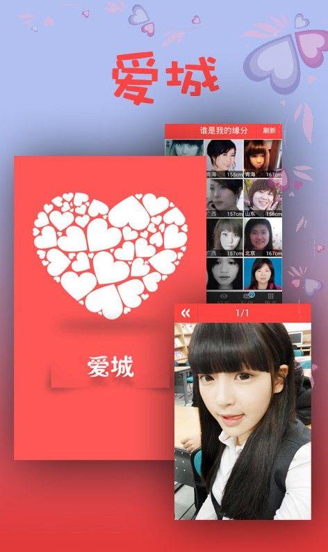 爱城找对象交友app手机版图片1