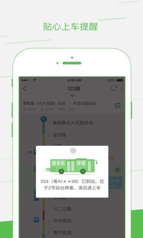 如约出行手机版app图2: