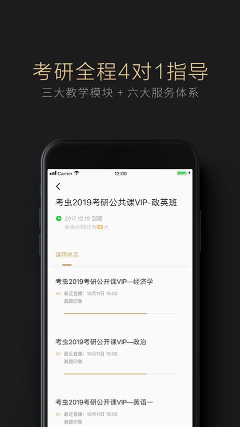 考虫考研VIP官方app手机版图1: